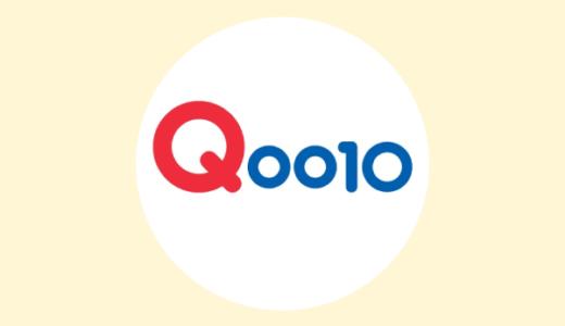 Qoo10(キューテン)の利用が一番オトクなポイントサイト比較