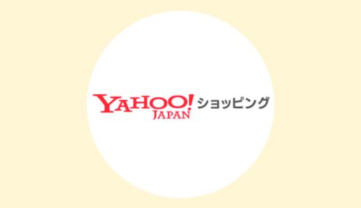 Yahoo!ショッピングの利用でポイントが貰えるポイントサイト