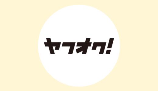 ヤフオク!の出品・落札でポイントが貰えるポイントサイト
