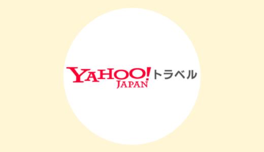 Yahoo!トラベルの利用が一番オトクなポイントサイト比較