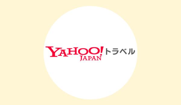 Yahoo!トラベルのポイントサイト還元率比較