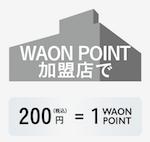 WAON POINT加盟店