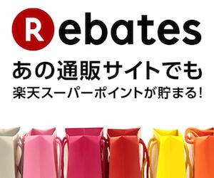 楽天スーパーポイントが貯まるポイントモール「楽天Rebates」