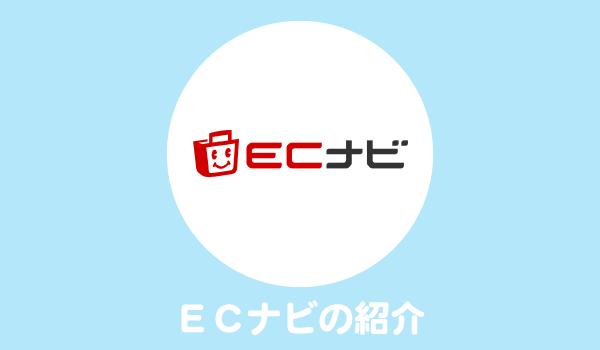 ポイントサイト「ECナビ」の使い方