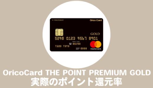 Orico Card THE POINT PREMIUM GOLDの実際のポイント還元率はやっぱり凄かった