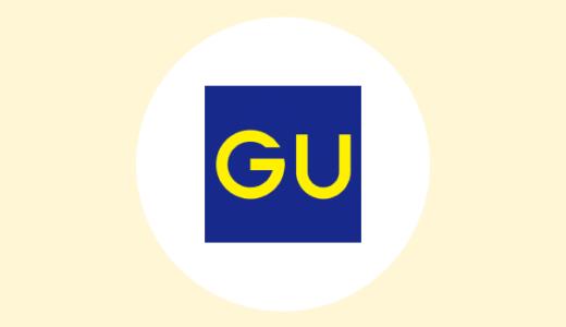 GU(ジーユー)オンラインストアの利用でポイントが貯まるポイントサイト比較