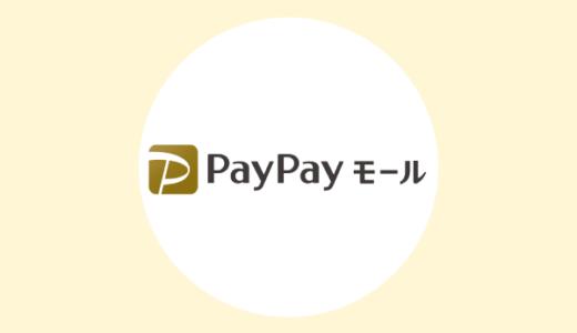 PayPayモールのポイントサイト還元率比較
